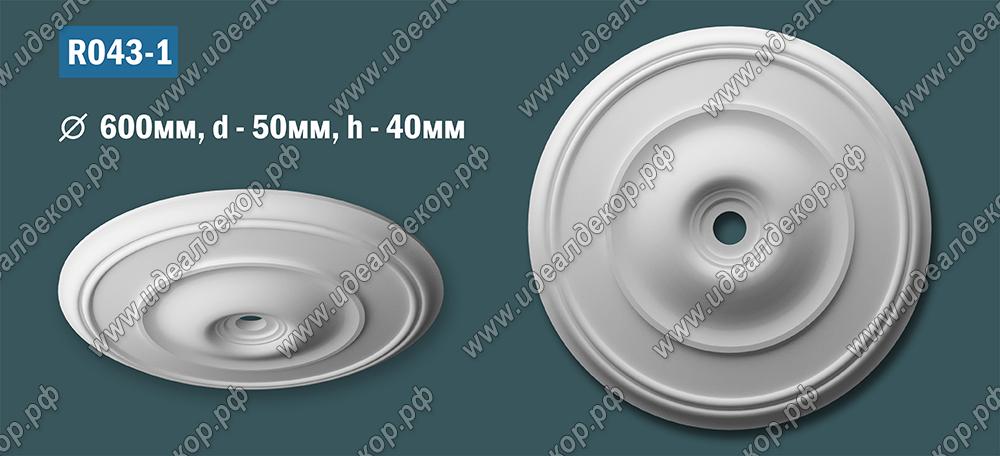 Продается розетка потолочная из гипса r043-1 по цене 1220 руб.