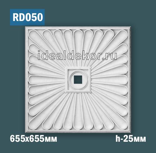 Продается розетка потолочная rd050 по цене 1610 руб.