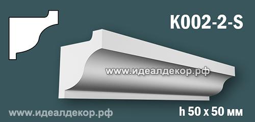 Продается карниз для скрытой подсветки из гипса (карниз гипсовый) k002-2-s по цене 295 руб.