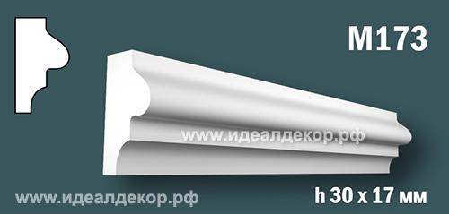 Продается m173 (гипсовый молдинг с гладким профилем) по цене 168 руб.