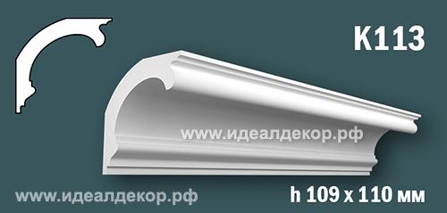 Продается к113 (гипсовый карниз с гладким профилем) по цене 609 руб.