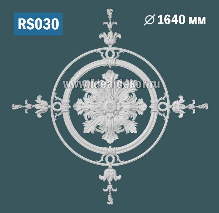 Продается rs030 потолочная розетка из гипса сборная по цене 8250 руб.