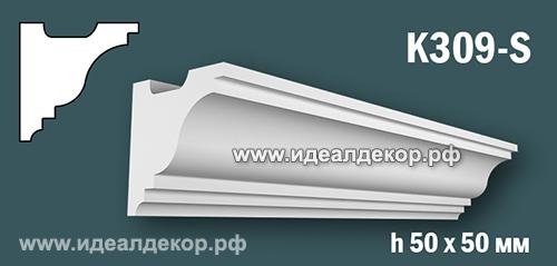 Продается карниз для скрытой подсветки из гипса (карниз гипсовый) k309-s по цене 295 руб.
