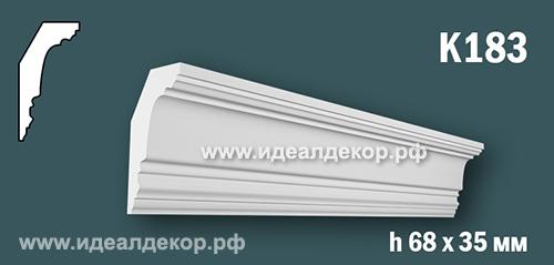 Продается к183 (гипсовый карниз с гладким профилем) по цене 388 руб.