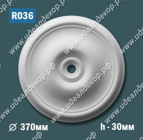 Продается розетка потолочная из гипса r036 по цене 611 руб.