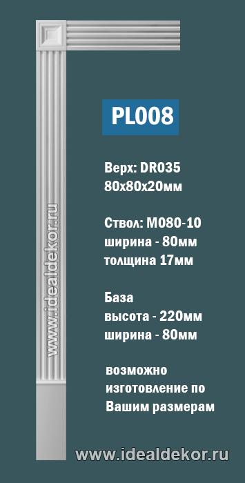 Продается pl008 пилон, обрамление портала из гипса по цене 2094 руб.