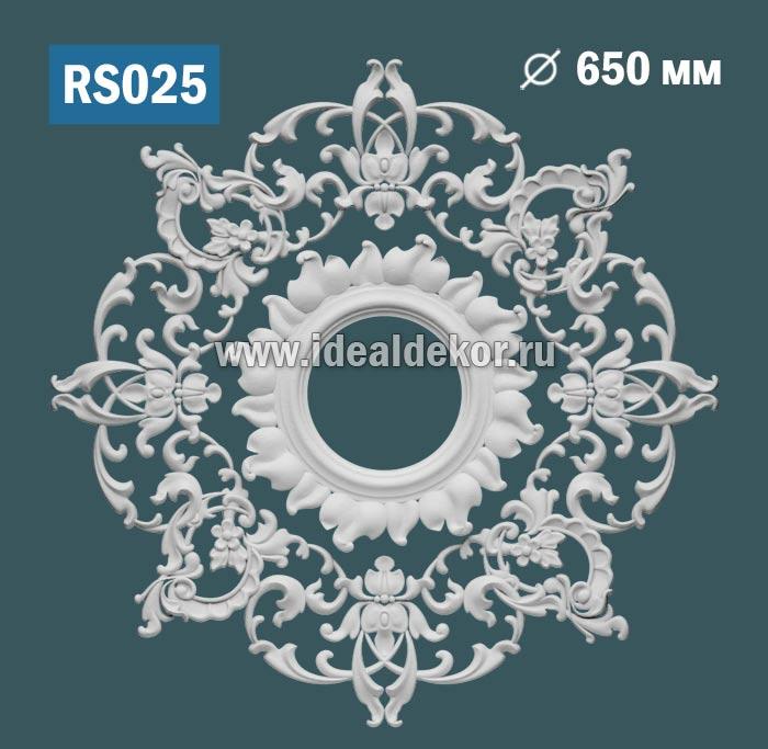 Продается rs025 потолочная розетка из гипса сборная по цене 4700 руб.
