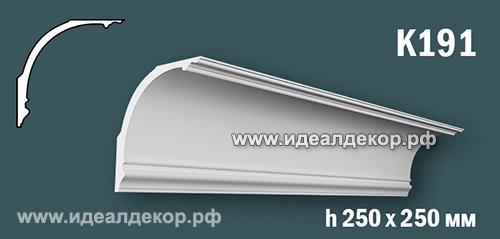 Продается к191 (гипсовый карниз с гладким профилем) по цене 1387 руб.