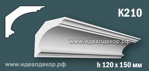 Продается к210 (гипсовый карниз с гладким профилем) по цене 832 руб.