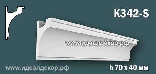 Продается карниз для скрытой подсветки из гипса (карниз гипсовый) k342-s по цене 388 руб.