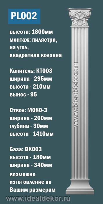 Продается pl002 - пилястра из гипса по цене 4721 руб.