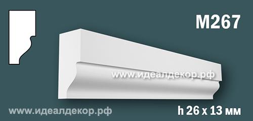 Продается m267 (гипсовый молдинг с гладким профилем) по цене 168 руб.