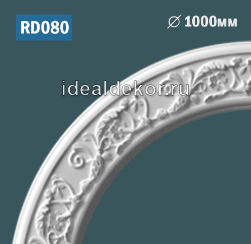 Продается rd080 потолочная розетка из гипса c рисунком по цене 3050 руб.