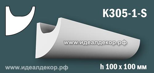 Продается карниз для скрытой подсветки из гипса (карниз гипсовый) k305-1-s по цене 594 руб.