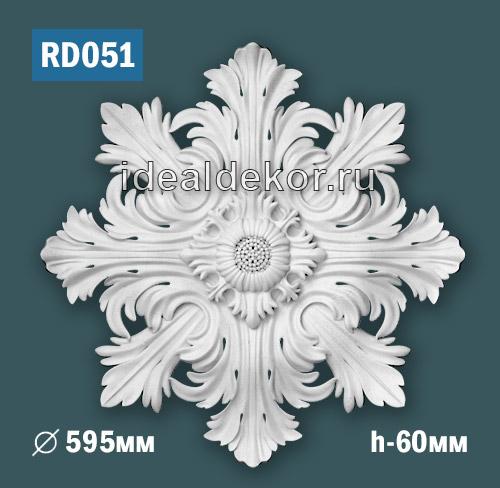 Продается розетка потолочная rd051 по цене 1222 руб.