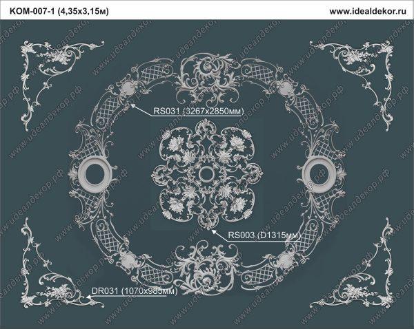 Продается kom-007-1 потолочная композиция декора - набор лепнины по цене 58500 руб.