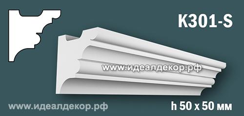 Продается карниз для скрытой подсветки из гипса (карниз гипсовый) k301-s по цене 295 руб.