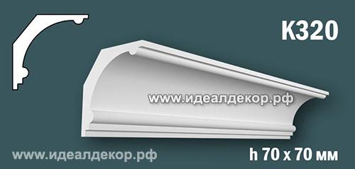 Продается к320 (гипсовый карниз с гладким профилем) по цене 388 руб.