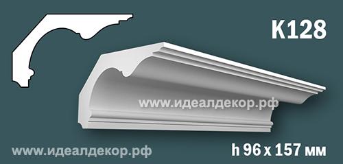 Продается к128 (гипсовый карниз с гладким профилем) по цене 859 руб.