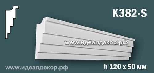 Продается карниз для скрытой подсветки из гипса (карниз гипсовый) k382-s по цене 709 руб.