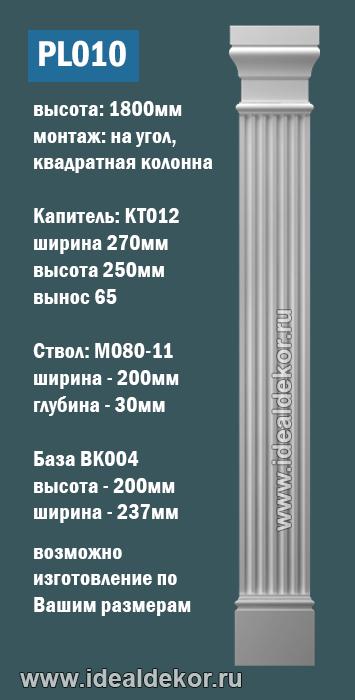 Продается pl010 - пилястра из гипса по цене 4743 руб.