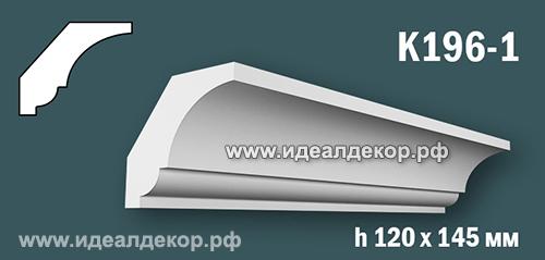 Продается к196-1 (гипсовый карниз с гладким профилем) по цене 804 руб.