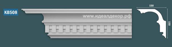 Продается kb508 гипсовый карниз с декором - h150x150мм по цене 1290 руб.