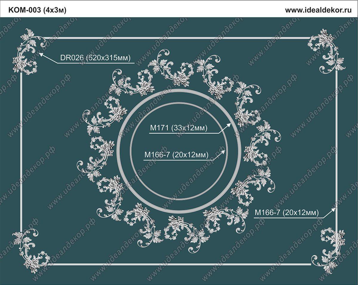 Продается kom-003 потолочная композиция декора - набор лепнины по цене 33107 руб.