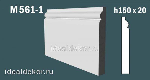 Продается м561-1 напольный плинтус из гипса по цене 515 руб.