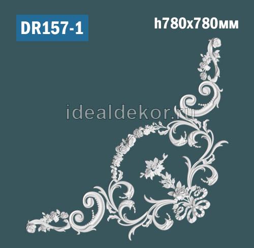 Продается dr157-1 потолочный угол из гипса декоративный по цене 6420 руб.