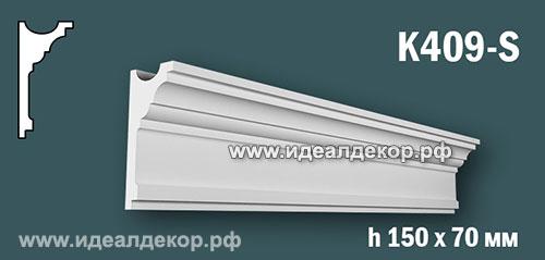 Продается карниз для скрытой подсветки из гипса (карниз гипсовый) k409-s по цене 887 руб.