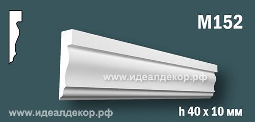 Продается m152 (гипсовый молдинг с гладким профилем) по цене 199 руб.