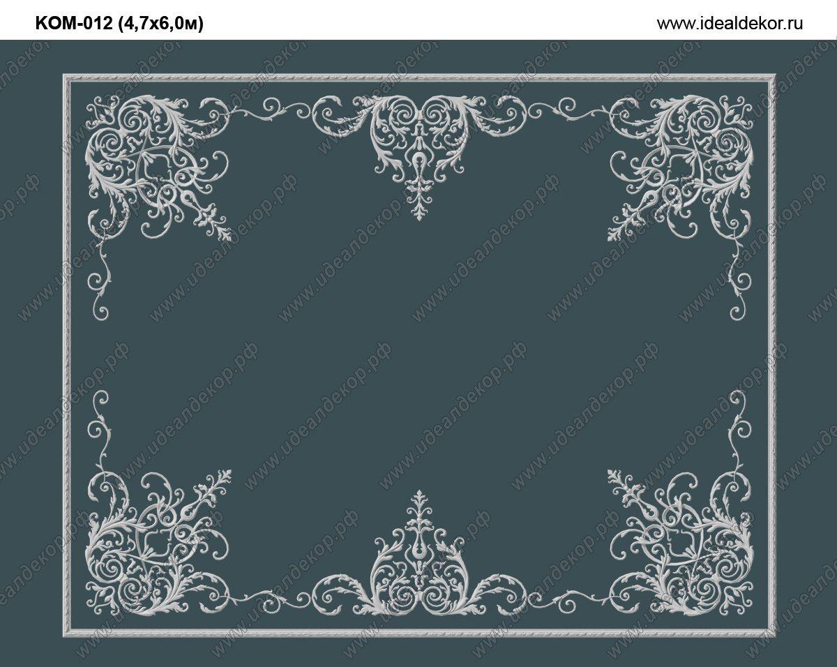 Продается kom-012 потолочная композиция декора - набор лепнины по цене 36000 руб.