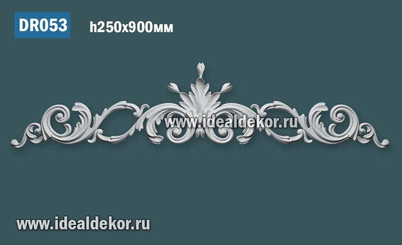 Продается dr053 элемент гипсового декора по цене 4812 руб.