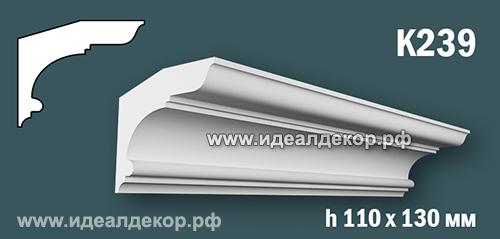 Продается к239 (гипсовый карниз с гладким профилем) по цене 721 руб.