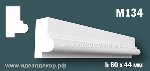 Продается m134 (гипсовый молдинг с гладким профилем) по цене 277 руб.