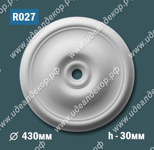 Продается розетка потолочная из гипса r027 по цене 766 руб.