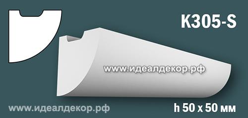 Продается карниз для скрытой подсветки из гипса (карниз гипсовый) k305-s по цене 295 руб.