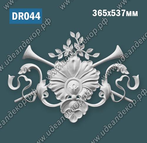 Продается dr044 элемент гипсового декора по цене 1833 руб.