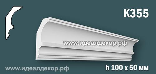 Продается к355 (гипсовый карниз с гладким профилем) по цене 555 руб.