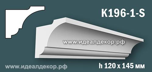 Продается карниз для скрытой подсветки из гипса (карниз гипсовый) k196-1-s по цене 861 руб.