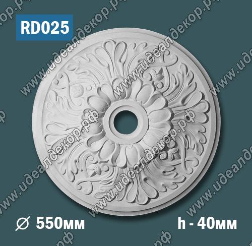 Продается розетка потолочная rd025 по цене 1011 руб.