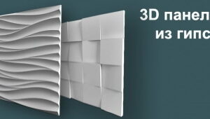 3D панели гипсовые (стеновые)