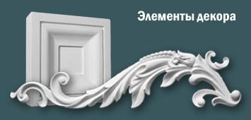 Гипсовые элементы декора для воплощения оригинальных идей