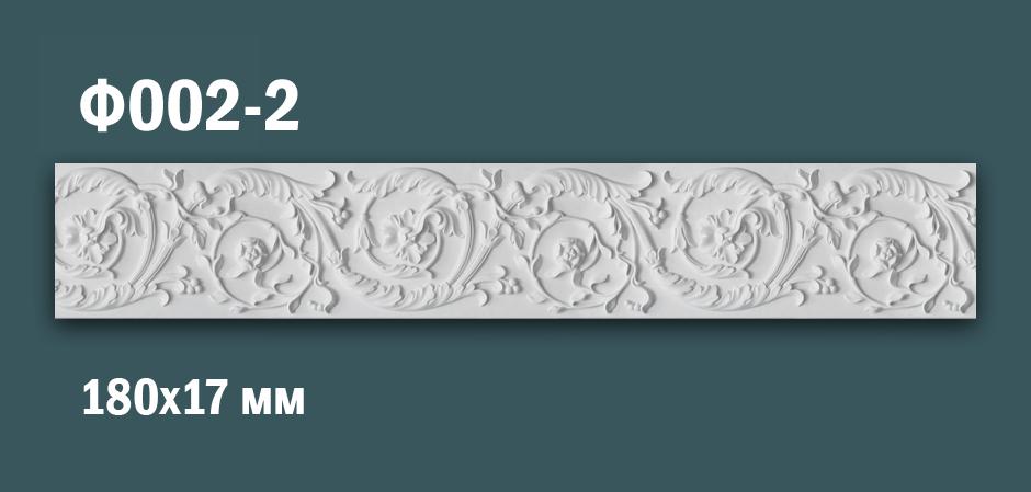 Продается декоративный фриз из гипса - ф002 по цене 1098руб.