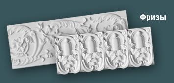 Декоративные фризы из гипса